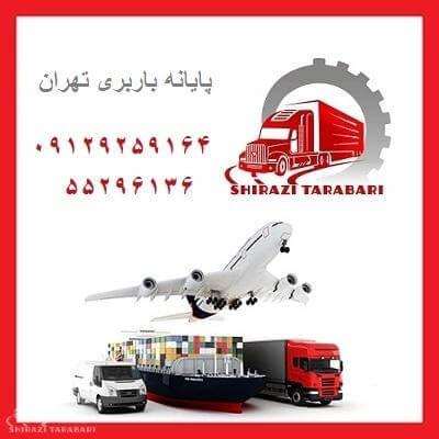 شماره پایانه باربری تهران