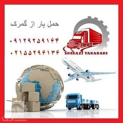 باربری گمرک تهران و اصفهان