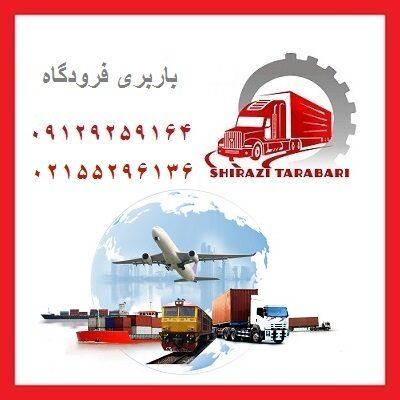 تلفن باربری فرودگاه امام خمینی مهرآباد