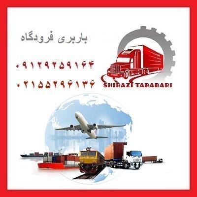 باربری فرودگاه مهرآباد