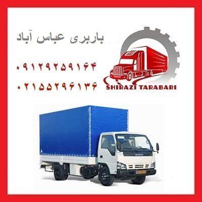 شماره تلفن باربری شهرک صنعتی عباس آباد