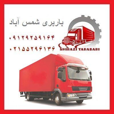 شماره تلفن باربری شمس آباد