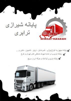 باربری تهران جاده مخصوص کرج