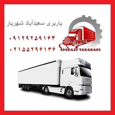 تلفن باربری سعید آباد شهریار