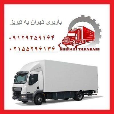 شماره تلفن باربری در تبریز
