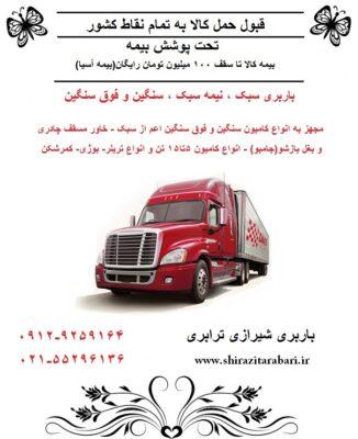 هزینه باربری از تهران به بوشهر