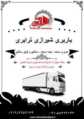 هزینه باربری از تهران به رشت