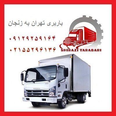 شماره تلفن باربری در زنجان