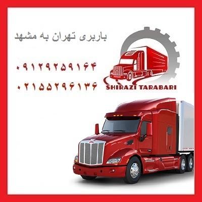 قیمت باربری تهران به مشهد